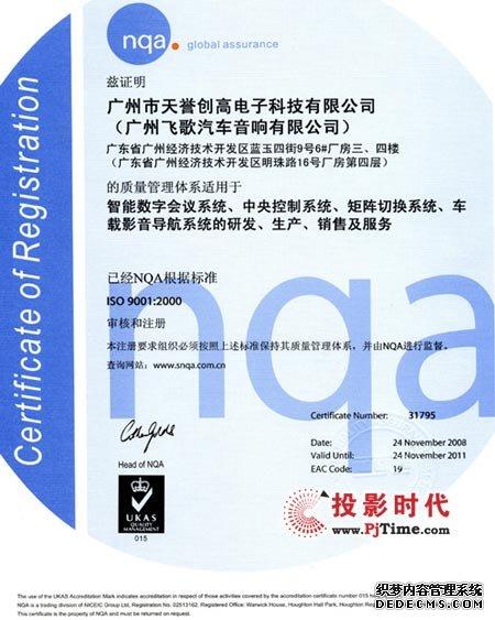 天誉创高顺利通过ISO9001质量管理体系认证